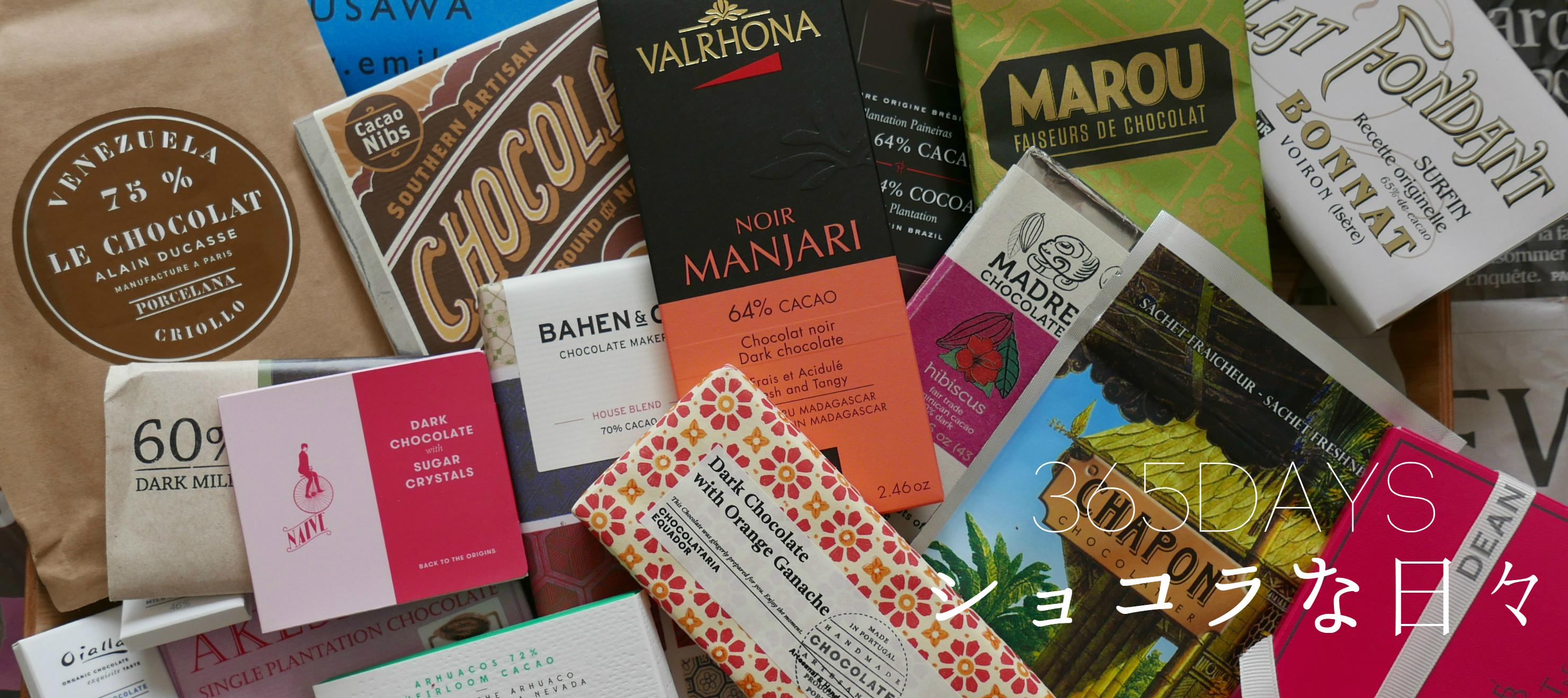 365chocolats | 365日ショコラな日々を送るチョコレートアドバイザーによるチョコレート情報サイト