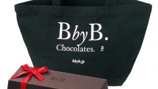 ベルギーのチョコレートブランド「ビーバイビー(BbyB.)」の2017年バレンタインチョコレート、1月15日(日)より発売スタート!