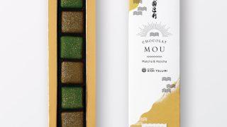 祇園辻利の新作チョコレート「chocolat mou(ショコラムー)」、1月16日より販売開始!
