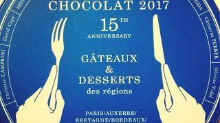 サロン・デュ・ショコラ2017のセレクションボックス「お菓子とデザート」、ワクワクする美味しさ