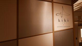 八芳園オリジナルチョコレート「kiki-季季-」がギンザ シックスに期間限定で登場!