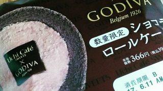 ローソンとゴディバがコラボしたスペシャルスイーツ「Uchi Cafe Sweets × GODIVA ショコラロールケーキ」