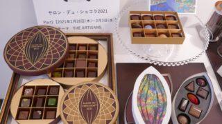 ショコラの祭典「サロン・デュ・ショコラ」開催決定!1月3日よりオンラインショップで先行販売開始